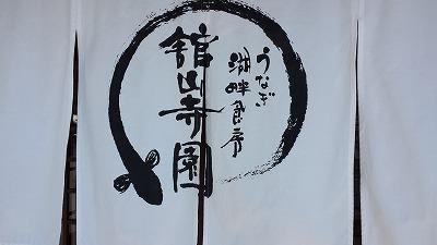 s浜名湖&伊豆旅行�@ (2).jpg